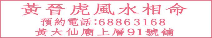 黃晉虎風水,電話:6886 3168。廟街及黃大仙睇相,改名、擇日、算命,精準直言